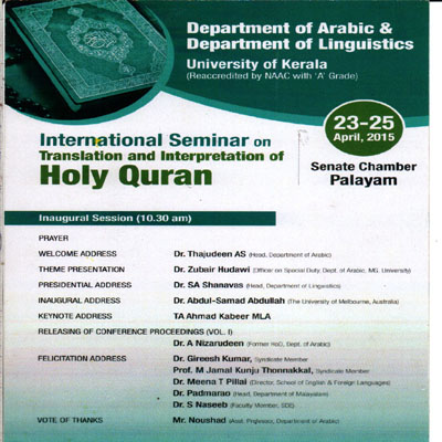Events - Department of Arabic | University of Kerala